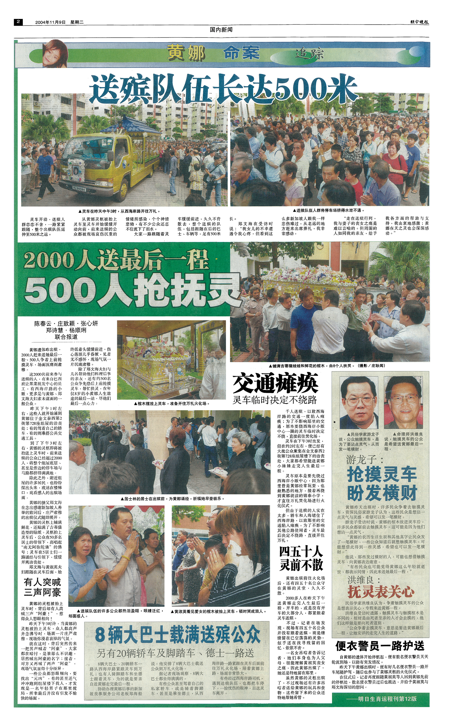 Article - 20041109