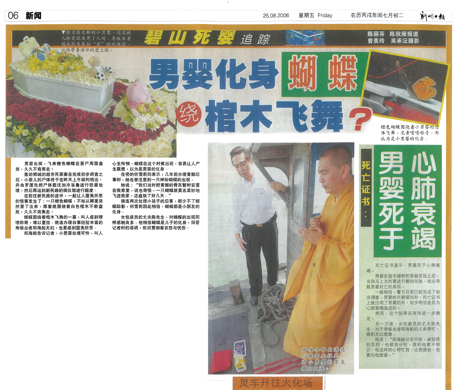 Article - 20060825
