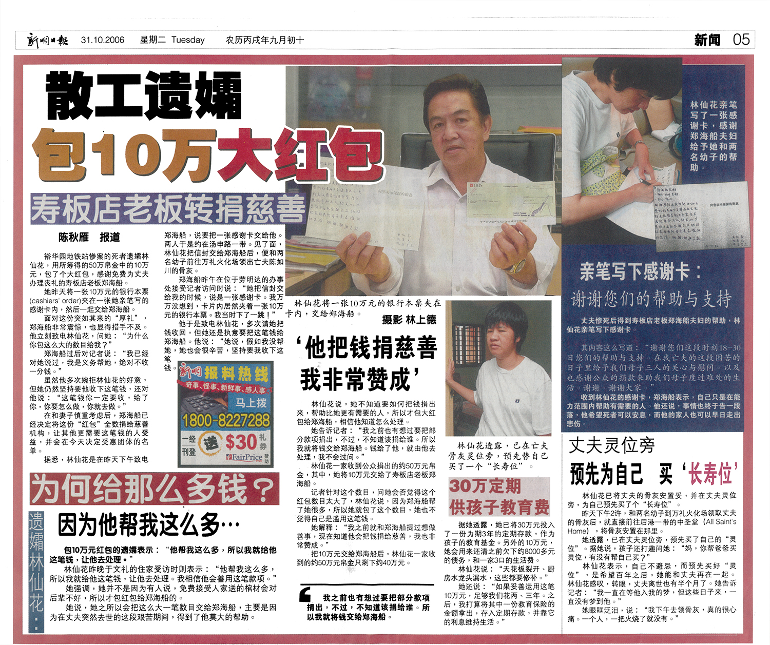 Article - 20061031